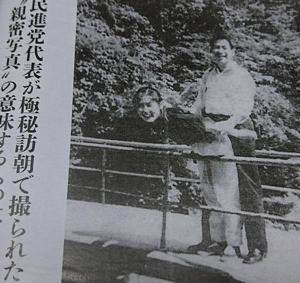 前原は衆議院議員となっていたが、国会をサボって極秘に訪朝して北朝鮮美女のハニートラップにかかって「後ろから前原♪」(写真)
