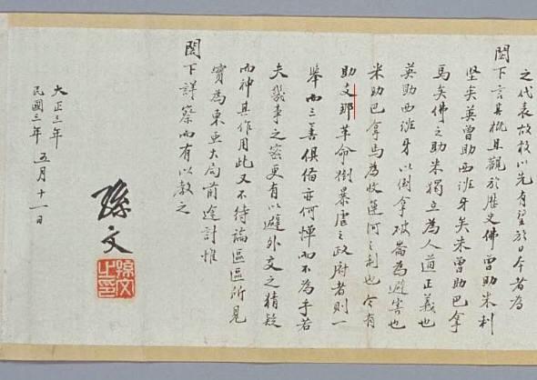 「支那」呼称問題。支那の「国父」といわれる英雄「孫文」も日本に入国した時、国籍は「支那」と書いていた。NHKチコちゃんは嘘を吐くな!