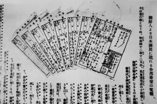 「合邦」を望む、朝鮮半島からの熱意あふれる電報の数々