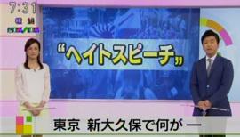 平成25年5月31日、「NHKおはよう日本」は、5月19日に行われた【通名制度の悪用をなくせ!デモin新大久保 ~在日韓国朝鮮人犯罪の通名報道をなくせ!~】(関連記事)という真面目なデモを『ヘイト・スピーチ』