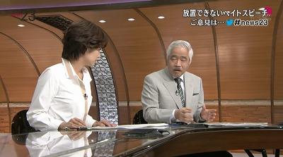 平成25年4月25日、【日本人差別をなくせデモin新大久保】を見て、岸井成格は「デモの内容を聞いていると、これは犯罪です、よねー」と言い放った!