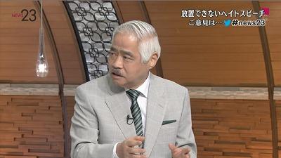 平成25年4月25日に、「在日特権」=「日本人差別」(逆差別)をなくすことを求めて行われた【日本人差別をなくせデモin新大久保】を見て、岸井成格は「デモの内容を聞いていると、これは犯罪です、よねー」と言