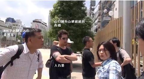 人権侵害救済法案&TPP反対デモin新大久保2013.6.29デモ前(1)