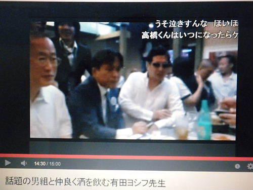 話題の男組と仲良く酒を飲む有田ヨシフ先生