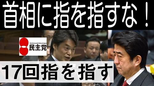 指差し憲法クイズの民主小西に安倍首相がやり返す!