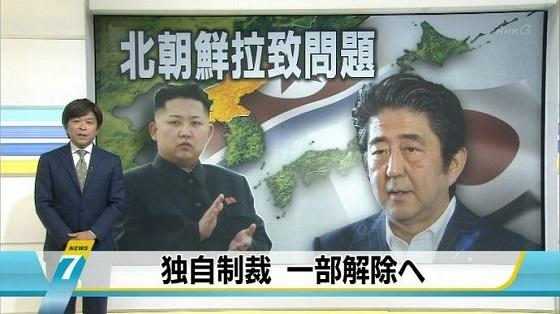 北朝鮮 制裁解除!制裁解除は国民への背信=「結果出ていない」と批判―失踪者調査会