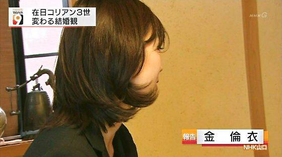 平成26年7月17日放送NHK「ニュースウォッチ9」に登場したNHK山口の金倫衣(キム・ユニ)が「移住連ボランティア」だったことは確認できた。