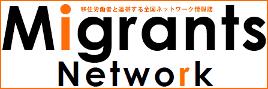 M-ネット(Migrant's-ネット)は、移住連(SMJ)が年10回発行している移住労働者・移住外国人にかかわる課題、関連情報を提供する情報誌です