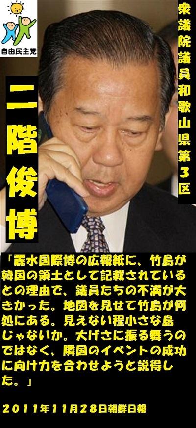 竹島が韓国の領土として記載されていた韓国の「麗水国際博」に日本の国会議員たちが不満を示していたが、二階俊博(当時、経済産業相)は地図を見せ「竹島がどこにある。見えないほど小さな島じゃないか。大げさに振