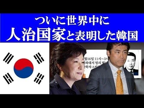 産経新聞の加藤達也前ソウル支局長による朴槿恵に関するコラムをめぐり、ソウル中央地検が名誉毀損で起訴したことについて「日韓問題に波及するというのは飛躍だ。法的に考えることが大事だ。大人の対応ができるよう