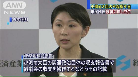 小渕優子前経済産業大臣の関連政治団体を巡る政治資金規正法違反事件