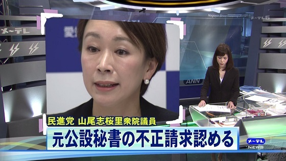 民進党の山尾志桜里「元公設秘書が不正請求した」