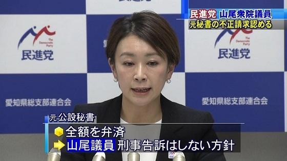 山尾「元公設秘書がカネを返したから、刑事告訴はしない」