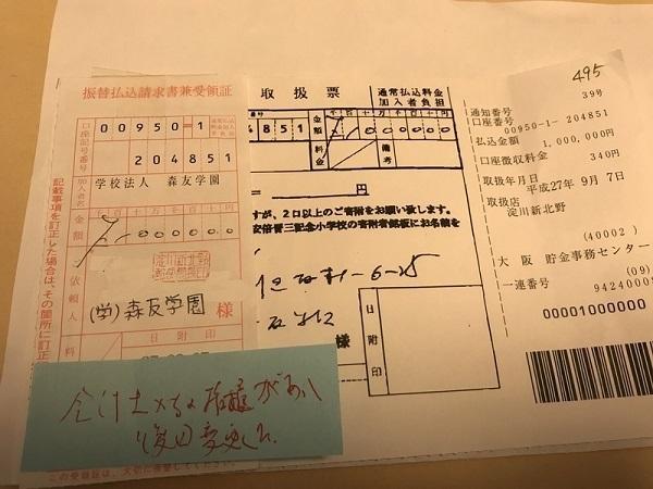 平成27年=2015年の9月7日月曜日に森友学園の籠池氏らがゆうちょ銀行(郵便局)に現金100万円を持ち込んで入金(払い込み)の手続きをしたという事実しか示さない「払込取扱票」。