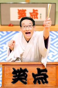 春風亭昇太、「笑点」始まって以来の不祥事を謝罪…責任を山田隆夫になすりつけ