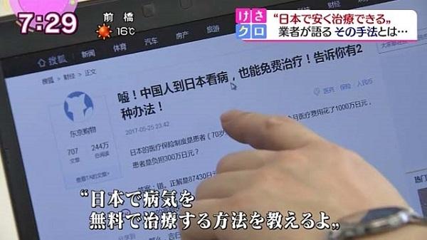 """医療保険制度 """"日本で安く治療"""" 実態は…NHK"""