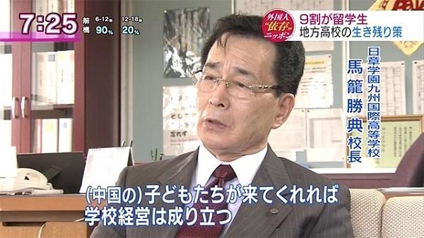 日章学園九州国際高等学校 馬籠勝典校長 「日本人の生徒を集めるのが難しい。 中国が一番近い国ではありますし、(中国の)子どもたちが来てくれれば、学校経営は成り立つ。」