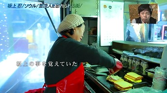 2014年3月21日日テレ「アナザースカイ」潔癖キャラの坂上忍が韓国の屋台でサンドイッチ風のパン食ってたw 懐かしいとか言ってたからびっくり 何回食ってるんだよ