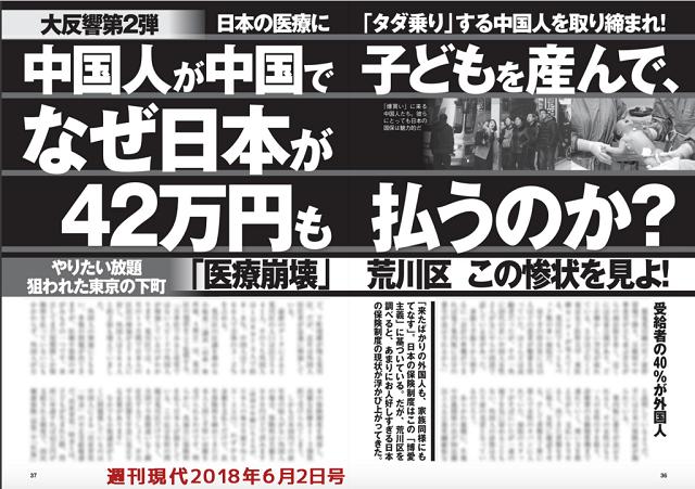 日本の医療に「タダ乗り」! 尋常でないスピードで外国人が増加!土地も危ない!