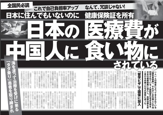 日本の医療に「タダ乗り」! 尋常でないスピードで外国人が増加! 土地も危ない!