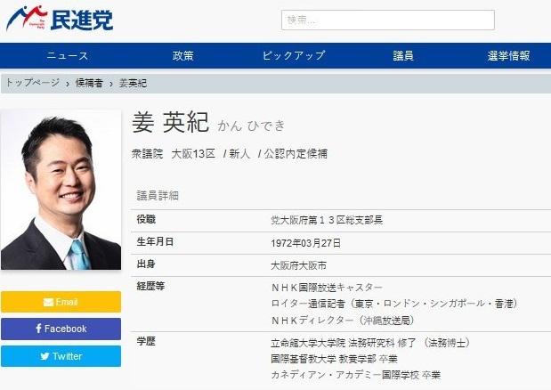 在日韓国人のNHK職員の中には、図々しくも日本の「戸籍制度の廃止」や共謀罪反対などを訴えて民進党から日本の国会議員になろうとする輩まで現れている