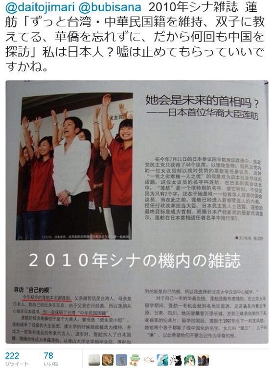 蓮舫「ずっと台湾・中華民国籍を維持」