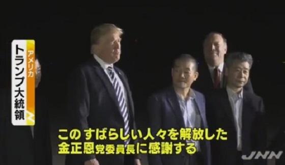 【北朝鮮に解放された米国人3人が帰国、トランプ大統領