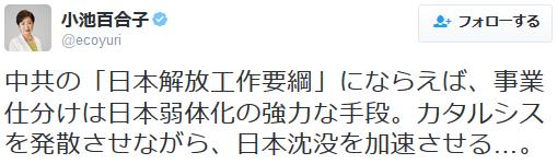 平成21年(2009年)、蓮舫が先頭に立って行った事業仕分けについて、支那の「日本解放工作要綱」に、「事業仕分けは日本弱体化の強力な手段。カタルシスを発散させながら、日本沈没を加速させる…」と記載され