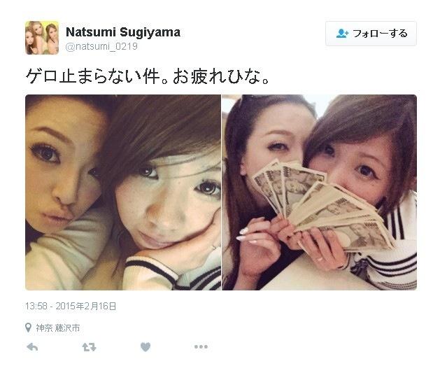 さらに、杉山麗(うらら)の姉(杉山なつみ)は、キャバクラ嬢として荒稼ぎしており、ツイッターで大量の紙幣を見せびらかしていた。
