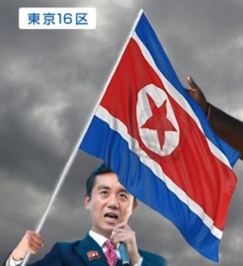 「共和国(北朝鮮)マンセー!」の民進党の初鹿明博が女性の腕掴み強引にラブホへ!