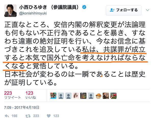 平成29年(2017年)4月、民進党の小西洋之は「私は、共謀罪が成立すると本気で国外亡命を考えなければならなくなる」と宣言していた。(詳細記事)