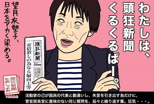 【動画】東京新聞・望月記者「合同演習、金委員長の要求にある程度応えるよう米韓に働きかけているのか」「前日にミサイル発射を把握、国民に知らせるべき」⇒ ガースーおこ