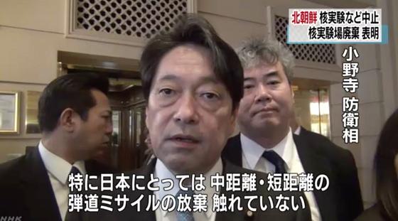 。小野寺氏は「国際社会が求めているのは完全で検証可能な不可逆的な方法で全ての大量破壊兵器とあらゆる弾道ミサイルを放棄することだ」とした上で、「日本にとっては中・短距離弾道ミサイルの放棄がなければ意味が