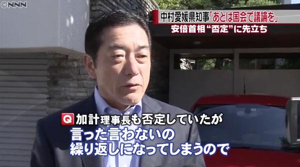 【加計新文書】記者「双方が面談を否定してるが?」⇒ 愛媛県知事「言った言わないの繰り返しになってしまうので、もう国会で議論して」