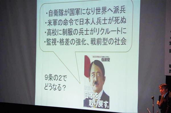 安倍晋三首相をヒトラーに模したコラージュ画像。右下は伊藤千尋氏=3日、群馬県高崎市(糸魚川千尋撮影)