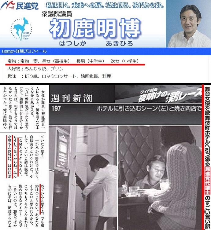 平成28年(2016年)12月、「共和国(北朝鮮)マンセー!」の初鹿明博(ミョンバク)は、不倫問題と強姦未遂について報道された!