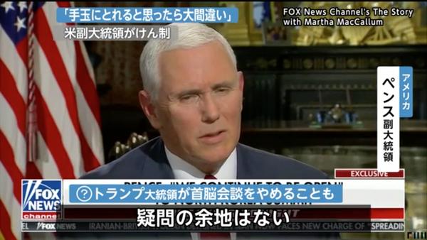 北朝鮮に非核化の意思がないと判断した場合は、トランプ政権の側から6月12日に開催予定の米朝首脳会談を「疑問の余地なく」取りやめると明言した。対話解決が頓挫した場合の軍事的選択肢の行使に関しても「一切排
