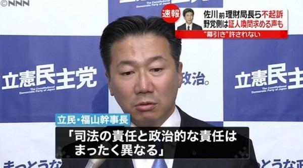 立憲民主党の福山幹事長も「司法の責任と政治的な責任はまったく異なる」と話している。