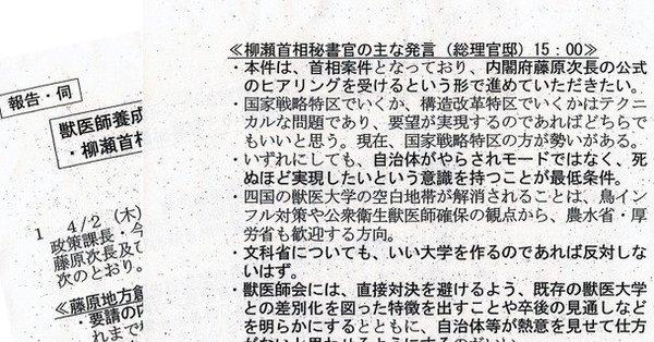 加計学園の幹部に同行した愛媛県職員が個人的に備忘録として書いておいたメモ(朝日新聞「獣医学部新設をめぐり、愛媛県が作成したとされる記録文書」)