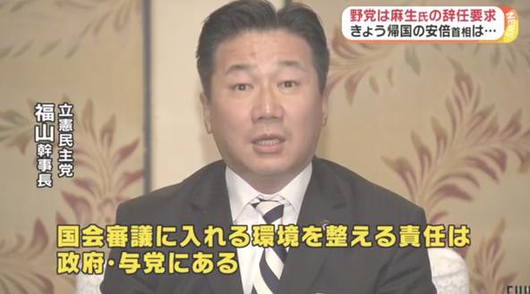 立憲民主党の福山哲郎幹事長「国会審議に入れる状況ではない。国会、国民をばかにするな!」「異常事態を整えるのは政府・与党の責任」