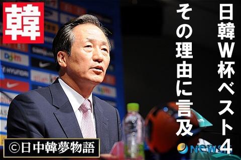 元FIFA副会長の鄭夢準(チョン・モンジュン)は、2014年のソウル市長選挙の最終日演説で、2002年日韓共催WCで審判を買収したことを告白し、「買収は能力の高さの証明」だとアピール(自慢)した!