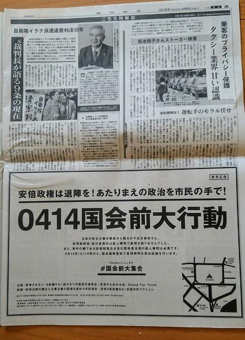 東京新聞の「0414国会前大行動」紙面広告