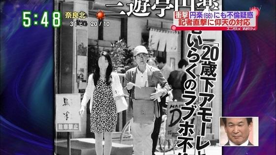 三遊亭円楽 ラブホテル