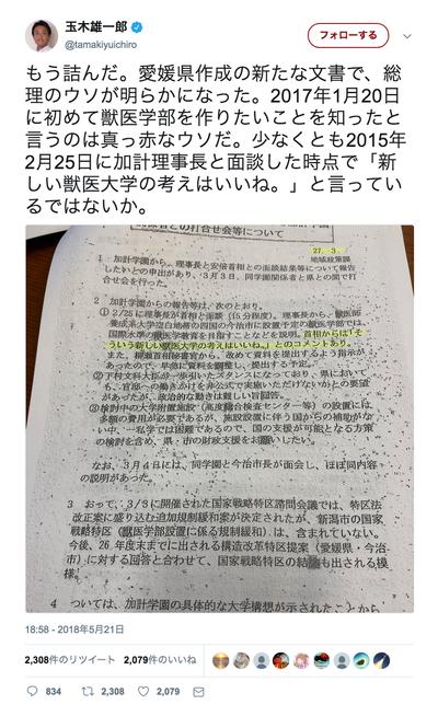 玉木氏、安倍首相は「もう詰んだ」 愛媛県新文書に上がる野党のテンション
