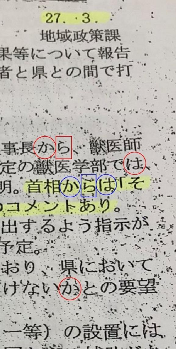 【フェイク】「安倍首相が『獣医大学はいいね』」愛媛県新文書に記録⇒完全にフェイクだとばれる