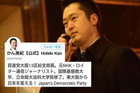 民進党・公認内定候補の姜英紀(元NHK)在日韓国人のNHK職員の中には、図々しくも日本の「戸籍制度の廃止」や共謀罪反対などを訴えて日本の国会議員になろうとする輩まで現れている!
