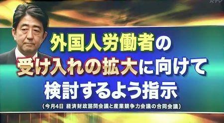 平成26年4月、安倍政権は、家事サポートする外国人労働者の受け入れを認める方針を固めた!