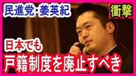 民進党・公認内定候補の姜英紀(元NHK)「韓国を含め、アジアのほとんどの国は戸籍制度を廃止しています。日本でも廃止すべきか、議論の余地があるかもしれません」