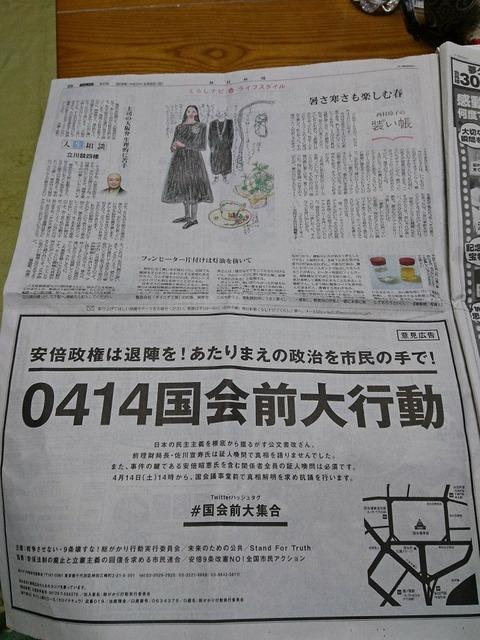 毎日新聞の「0414国会前大行動」紙面広告