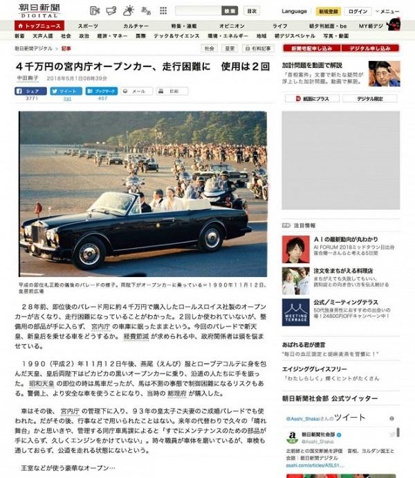 宮内庁のロールスロイス・コーニッシュは本当に修理できない?朝日新聞のフェイクニュース(虚偽報道)